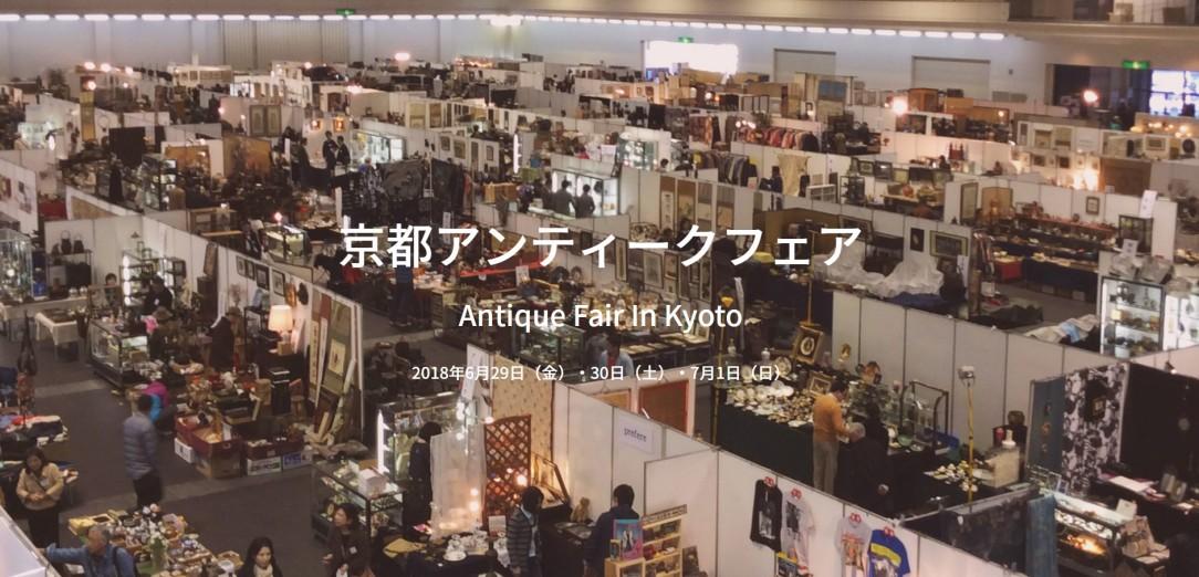 Kyoto Fair